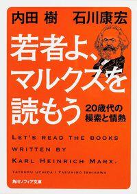 若者よ、マルクスを読もう / 20歳代の模索と情熱