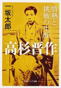 高杉晋作情熱と挑戦の生涯 (角川文庫 角川ソフィア文庫)