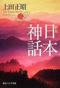 日本神話 新版
