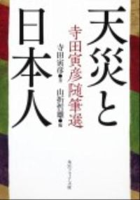 天災と日本人 / 寺田寅彦随筆選