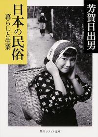 日本の民俗暮らしと生業
