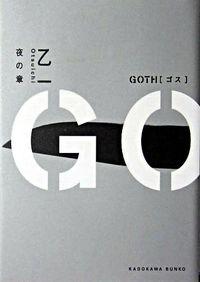 Goth 夜の章