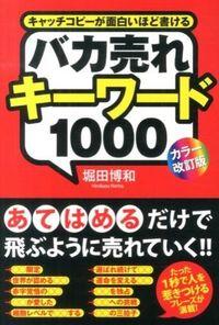 バカ売れキーワード1000 カラー改訂版 / キャッチコピーが面白いほど書ける