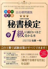 出る順問題集秘書検定準1級に面白いほど受かる本