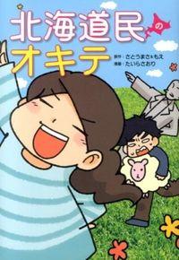 北海道民のオキテ / 「おせちは大みそかに食べる!?」他県民びっくりの道民の生態