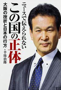 ニュースで伝えられないこの国の正体 / 大阪の挫折と日本の行方
