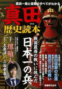 真田歴史読本 / 戦国最後の戦いに挑んだ日本一の兵