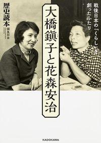 大橋鎭子と花森安治