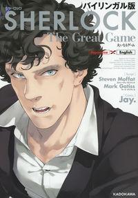 Sherlock 大いなるゲーム  バイリンガル版