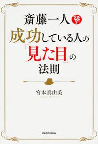 斎藤一人成功している人の「見た目」の法則