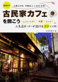 古民家カフェを開こう / 無理せず日商3万円、年間売上1,000万円!