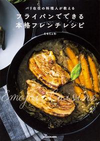 フライパンでできる本格フレンチレシピ / パリ在住の料理人が教える