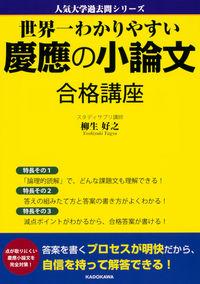 世界一わかりやすい慶應の小論文 合格講座
