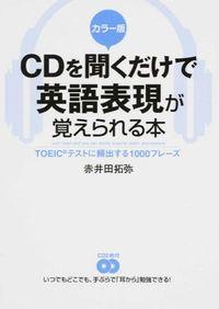 CDを聞くだけで英語表現が覚えられる本:TOEICテストに頻出する1000フレーズ カラー版