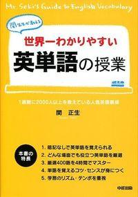 関先生が教える世界一わかりやすい英単語の授業