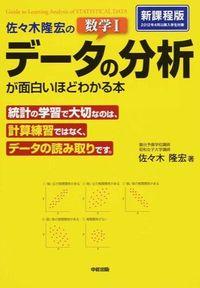 佐々木隆宏の数学1「データの分析」が面白いほどわかる本