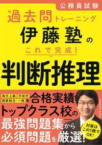 公務員試験過去問トレーニング 伊藤塾の これで完成! 判断推理