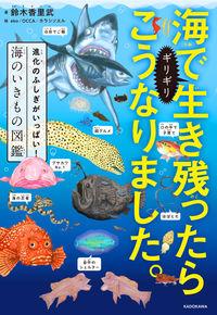 海でギリギリ生き残ったらこうなりました。 進化のふしぎがいっぱい!海のいきもの図鑑