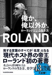 俺か、俺以外か。 / ローランドという生き方