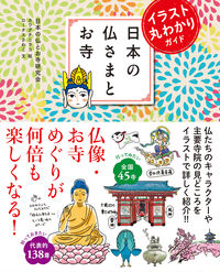 日本の仏さまとお寺 イラスト丸わかりガイド