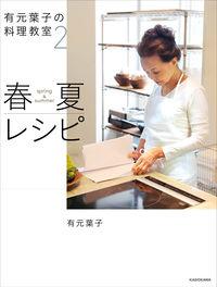 有元葉子の料理教室2 春夏レシピ