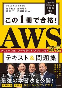 この1冊で合格!AWS認定ソリューションアーキテクトーアソシエイトテキスト&問題集