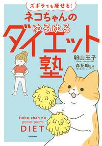 ネコちゃんのゆるゆるダイエット塾 / ズボラでも痩せる!