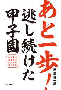 あと一歩!逃し続けた甲子園 / 47都道府県の悲願校・涙の物語