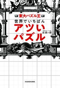 東大パズル王 世界でいちばんアツいパズル