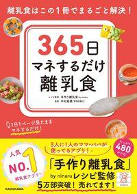 365日マネするだけ離乳食 離乳食はこの1冊でまるごと解決!の表紙画像