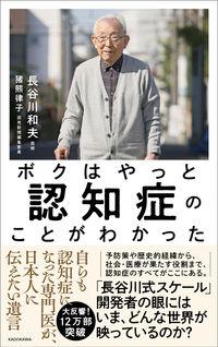 ボクはやっと認知症のことがわかった / 自らも認知症になった専門医が、日本人に伝えたい遺言