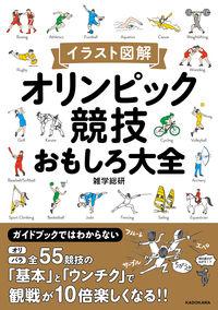 オリンピック競技おもしろ大全 イラスト図解