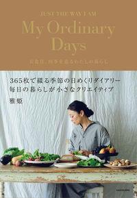 My Ordinary Days / 衣食住、四季を巡るわたしの暮らし