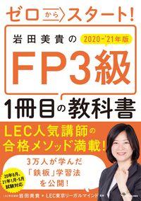 ゼロからスタート!岩田美貴のFP3級1冊目の教科書 2020ー2021年版