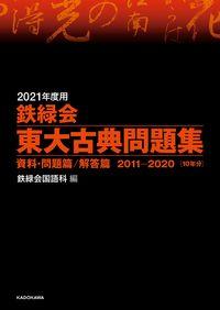 2021年度用 鉄緑会東大古典問題集 資料・問題篇/解答篇 2011-2020