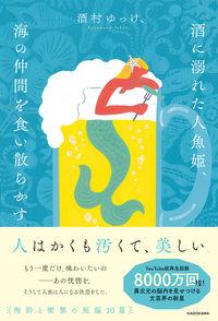 酒に溺れた人魚姫、海の仲間を食い散らかす