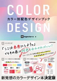 COLOR DESIGN / カラー別配色デザインブック