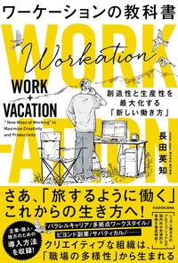 ワーケーションの教科書 / 創造性と生産性を最大化する「新しい働き方」
