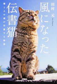 風になった伝書猫 / 猫と人の魂が交差する物語