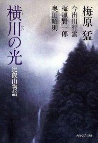 横川の光 / 比叡山物語