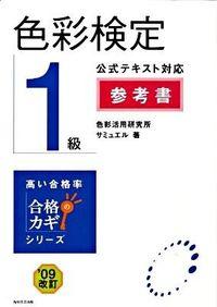 色彩検定1級公式テキスト対応参考書 '09改訂