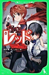 怪盗レッド 1(2代目怪盗、デビューする☆の巻)