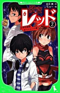 怪盗レッド 2(中学生探偵、あらわる☆の巻)