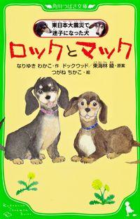ロックとマック / 東日本大震災で迷子になった犬