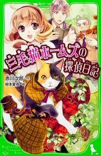 三毛猫ホームズの探偵日記