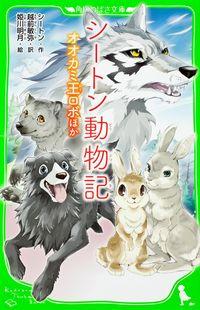 シートン動物記 オオカミ王ロボほか