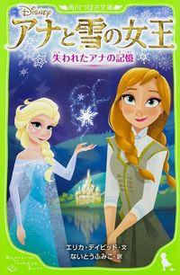 アナと雪の女王 失われたアナの記憶