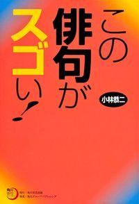 小林恭二『この俳句がスゴい!』表紙