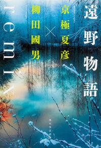 遠野物語remix(9784046532770)