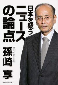 日本を疑うニュースの論点